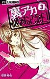 裏アカ破滅記念日(3) (フラワーコミックス)