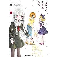 となりの吸血鬼さん 3 (MFC キューンシリーズ)