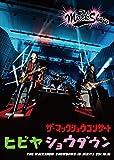 ザ・マックショウコンサート「ヒビヤショウダウン」 [DVD] ユーチューブ 音楽 試聴