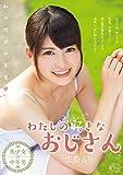 【Amazon.co.jp限定】わたしの好きなおじさん 江奈るり(生穿きパンティ+ヌードチェキ(サイン入)+2L生写真) [DVD]