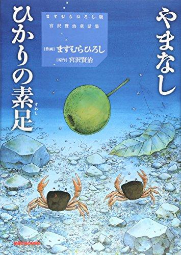 やまなし/ひかりの素足 (ますむらひろし版宮沢賢治童話集)
