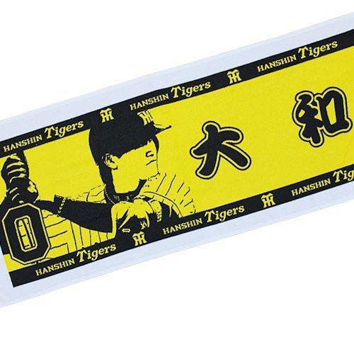 【阪神タイガース/HANSHIN Tigers】プレーヤーズネームフェイスタオル2015 背番号0 大和