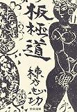 板極道 (中公文庫)