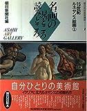 15世紀ルネサンス絵画 (名画の見どころ読みどころ―朝日美術鑑賞講座)