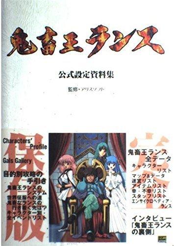 鬼畜王ランス公式設定資料集 (SOFTBANK BOOKS)の詳細を見る