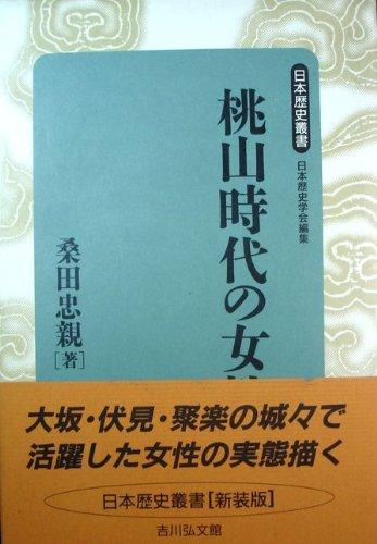 桃山時代の女性 (日本歴史叢書新装版)