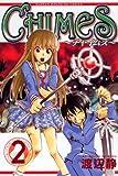 CHIMES(2) (講談社コミックス)