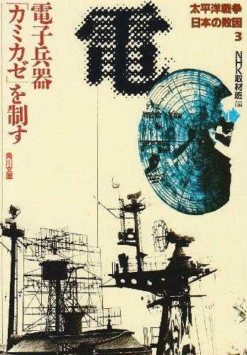 太平洋戦争 日本の敗因〈3〉電子兵器「カミカゼ」を制す (角川文庫)の詳細を見る