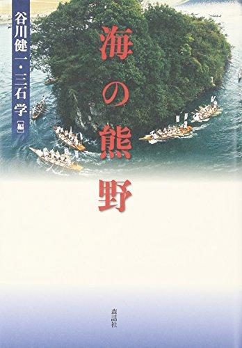海の熊野の詳細を見る