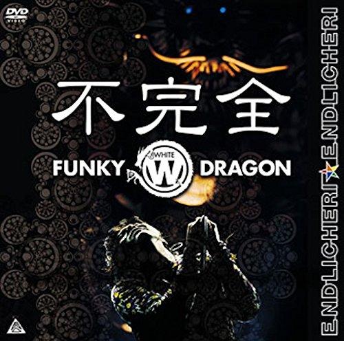 不完全 FUNKY WHITE DRAGON [DVD]