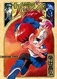 サライ (17) (ヤングキングコミックス)