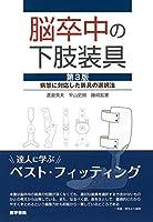 脳卒中の下肢装具 第3版: 病態に対応した装具の選択法