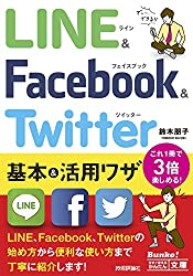 今すぐ使えるかんたん文庫 LINE & Facebook & Twitter 基本&活用ワザ
