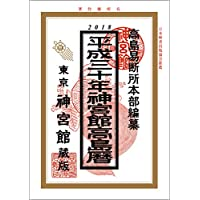 平成30年神宮館高島暦
