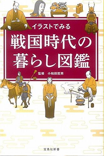 イラストでみる 戦国時代の暮らし図鑑 (宝島社新書)