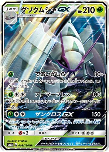 ポケモンカードゲーム SM8b 008/150 グソクムシャGX 草 (RR ダブルレア) ハイクラスパック GXウルトラシャイニー