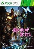 剣の街の異邦人 ~白の王宮~ 通常版 - Xbox360