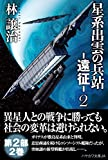 星系出雲の兵站-遠征-2 (ハヤカワ文庫JA) 画像