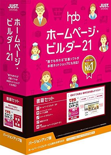ホームページ・ビルダー21 書籍セット バージョンアップ版