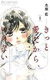 きっと愛だから、いらない (1) (フラワーコミックス)