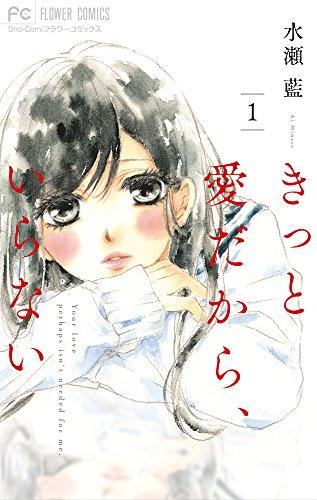 きっと愛だから、いらない 1 (フラワーコミックス)