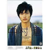 中村蒼 2011年 カレンダー