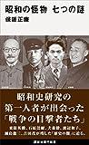 昭和の怪物 七つの謎 (講談社現代新書)