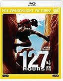 127時間 [AmazonDVDコレクション] [Blu-ray]