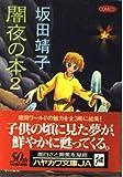 闇夜の本 (2) (ハヤカワ文庫 JA (533))