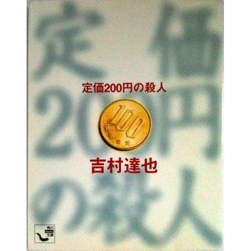 定価200円の殺人 (角川mini文庫)の詳細を見る