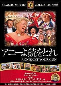アニーよ銃をとれ [DVD] FRT-250