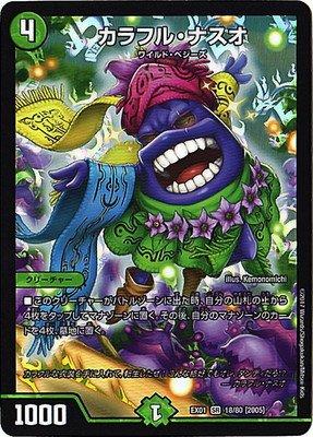 デュエルマスターズDMEX-01/ゴールデン・ベスト/DMEX-01/18/SR/[2005]カラフル・ナスオ