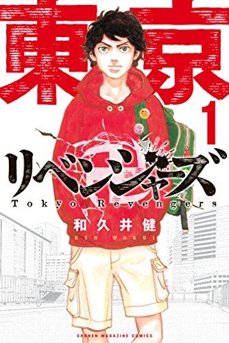 [和久井健]の東京卍リベンジャーズ(1) (週刊少年マガジンコミックス)