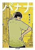 「バナナ (ちくま文庫)」販売ページヘ