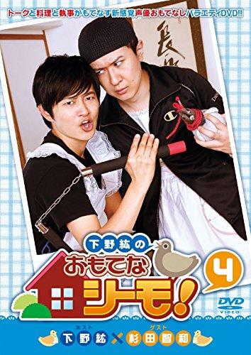 下野紘のおもてなシーモ! 4 [DVD]の詳細を見る