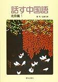 話す中国語 北京篇1 CD付