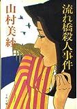 流れ橋殺人事件 (文春文庫)