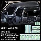 OPPLIGHT エスティマ LED ルームランプ ホワイト エスティマ30系/40系 トヨタ 室内灯 専用設計 爆光 カスタムパーツ ESTIMA30/40 MCR30W MCR40W ACR30W ACR40W LED バルブ 取付簡単 一年保証 (トヨタ エスティマ30系/40系 用)