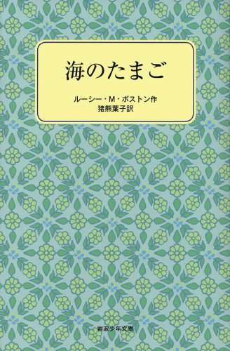 海のたまご (岩波少年文庫 (2142))の詳細を見る