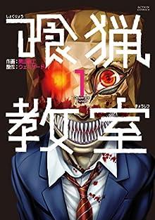 [ウェルザードx栗山廉士] 喰猟教室 第01巻