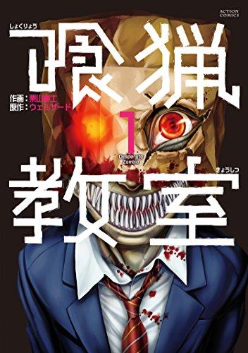 喰猟教室 : 1 (アクションコミックス)