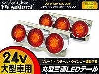丸型 3連 LEDテール ランプ 左右 2個セット/24V/赤橙/【赤橙】【丸丸型】トラックテール