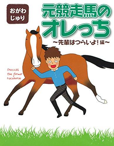 元競走馬のオレっち ~先輩はつらいよ!~編 (書籍扱いコミックス(レーベルなし))