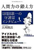 人間力の鍛え方 俳優・岡田准一の守護霊インタビュー (OR books)