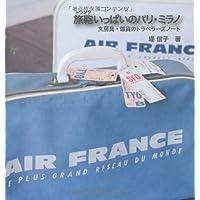 旅鞄いっぱいのパリ・ミラノ —文房具・雑貨のトラベラーズノート