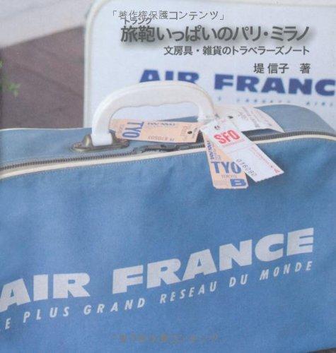 旅鞄いっぱいのパリ・ミラノ —文房具・雑貨のトラベラーズノートの詳細を見る