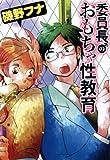 委員長のおもちゃ性教育 (JUNEコミックス)