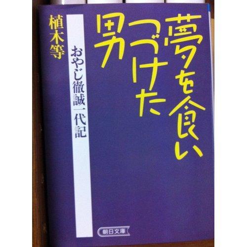 夢を食いつづけた男―おやじ徹誠一代記 (朝日文庫)の詳細を見る