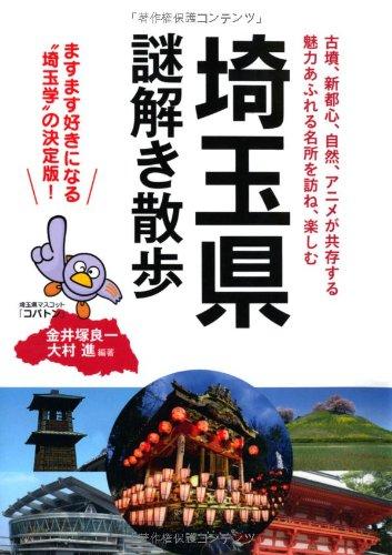2016年のいま!?埼玉、栃木、群馬の県境が確定する