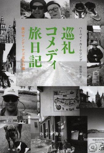 巡礼コメディ旅日記――僕のサンティアゴ巡礼の道